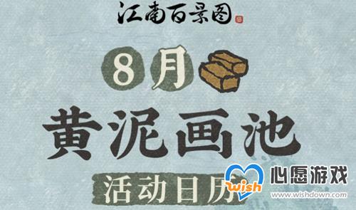 江南百景图8月黄泥画池活动有哪些内容