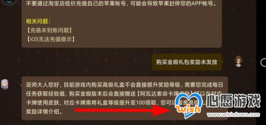 哈利波特魔法觉醒豪华礼盒和金缎豪华礼盒区别是什么_wishdown.com