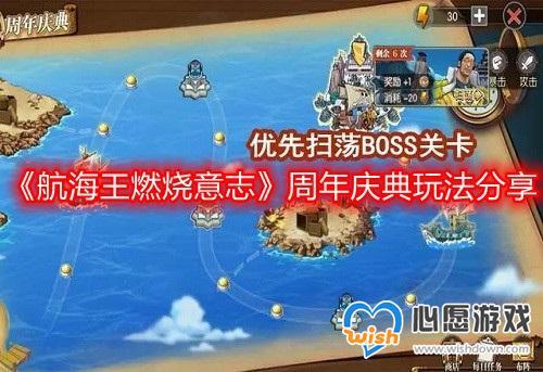 航海王燃烧意志周年庆典玩法分享_wishdown.com