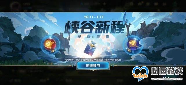 英雄联盟手游峡谷新程超级红包活动玩法_wishdown.com