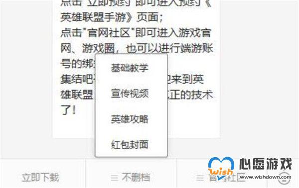 英雄联盟手游微信红包获取方式_wishdown.com