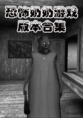 恐怖奶奶游戏版本·合集