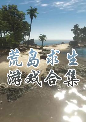 荒岛生存游戏·合集