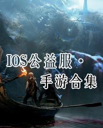 ios公益服手游·合集