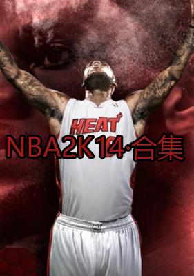 NBA2K14·合集