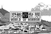 恐怖的世界·合集