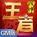 王者战神 V1.0 GM版