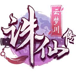 诛仙传 V1.1.9 BT版