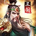姬战三国 V1.9.8 爆衣版