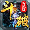 全民斗破 V0.0.1 BT版