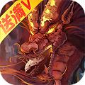 尸鲲屠龙传 v1.0.88 满v版