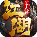 仙劍奇緣 v1.0 滿v版