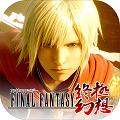 终极幻想 v1.0 BT版