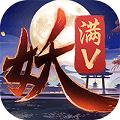 捉妖记:百妖行(送京东卡) V1.0.0 满V版