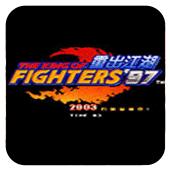 拳皇97 重出江湖 V1.1 安卓版