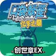 口袋妖怪 憶夢之巔創世章EX V1.0.1 安卓版