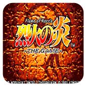 烈火之炎游戏下载|烈火之炎日版下载