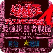 游戏王4最强决斗者战记 游戏篇 战略版
