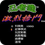 忍者神龟格斗 出招简化版 安卓版