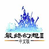 最終幻想3 修正版