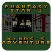 夢幻之星2 肯德斯的冒險 修改版
