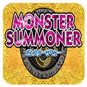 怪物召唤士 携带版