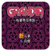 格兰蒂亚 中文版