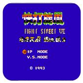 街霸VI 16人 安卓版
