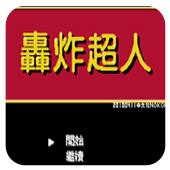 轰炸超人 中文版