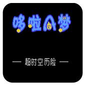 哆啦A梦 超时空历险 汉化版
