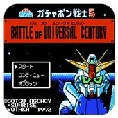 SD高达5 宇宙世纪战争 复刻版