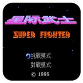 星际武士 中文版