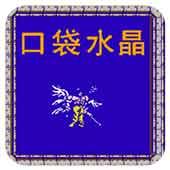 口袋水晶 中文版