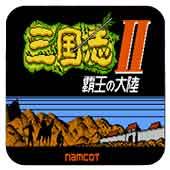 三国志2 霸王的大陆 完美版 V1.0.1 安卓版