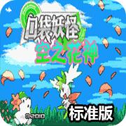 口袋妖怪 空之花神標準版 完全漢化版