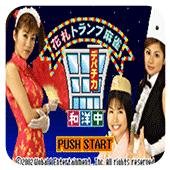 中日洋3国桌上游戏大集合 日版