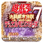 游戏王7 决斗都市传说 周年纪念版