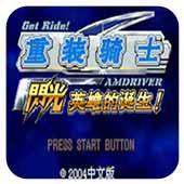 GBA重装骑士闪光英雄的诞生汉化版手机游戏,重装骑士闪光英雄的诞生游戏下载