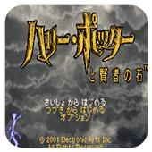 哈利波特神秘的魔法石 GBA版