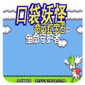 口袋妖怪 命運紅寶石3 V1.0.1 安卓版