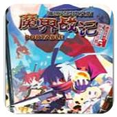 魔界战记1 PSP版
