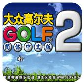 大众高尔夫2 PSP版