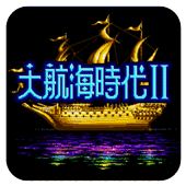 大航海时代2 汉化版