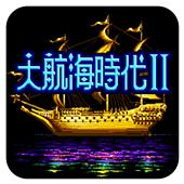 大航海时代2 意志之路 V1.9D1 加强版