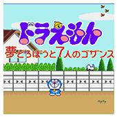 哆啦A梦 梦想小偷与七人的Gozansu 优化版