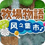 牧場物語 風之集市 V4.2.0 安卓版