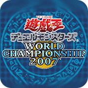 游戏王 世界锦标赛赛2007 美版