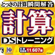 DS计算训练