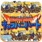 勇者斗恶龙怪兽篇3 旅团之心 修改版
