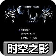 第2次机战 时空之影 V1.1 官方版